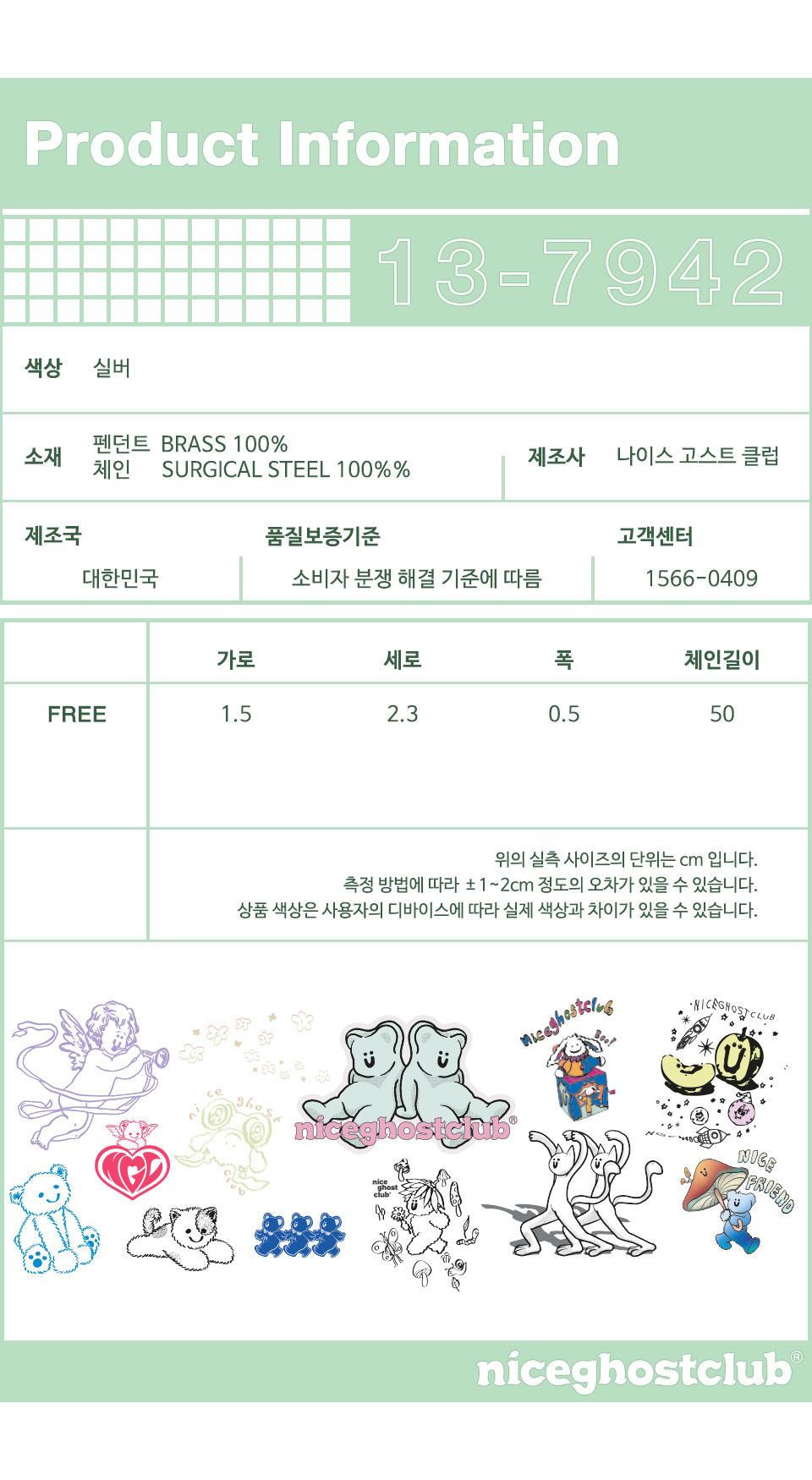 나이스고스트클럽(NICE GHOST CLUB) 구미 베어 목걸이_실버(NG2BSUAB98A)